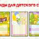 Стенды для детского сада - 2