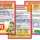 Плакаты, папка-передвижка Пожарная безопасность для детей