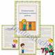 Папка-передвижка - Гигиенические требования к одежде ребенка...