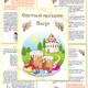 Папка передвижка - Светлый праздник Пасхи