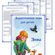 Папка передвижка - Дидактические игры для детей. Зима