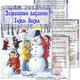 Картотека домашних заданий для старшей группы - Зима