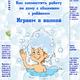 Папка передвижка - Играем в ванной