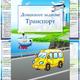 Картотека домашних заданий для старшей группы - Транспорт