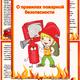 Папка передвижка - О правилах пожарной безопасности