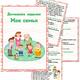 Картотека домашних заданий - Моя семья