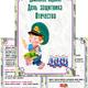 Картотека домашних заданий - День защитника отечества