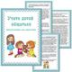 Папка передвижка для детского сада - Учите детей общаться. К...