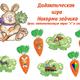 Дидактическая игра для детей - Накорми зайчика