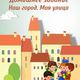 Картотека домашних заданий для детей подготовительной группы...
