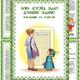 Папка передвижка - Консультация для родителей. Зачем логопед...