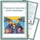 Папка передвижка - О правилах поведения детей в транспорте