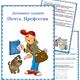 Картотека домашних заданий - Почта. Профессии