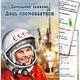 Картотека домашних заданий - День космонавтики