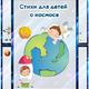 Папка передвижка ко Дню космонавтики - Стихи для детей о кос...