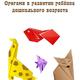 Папка передвижка - Оригами в развитии ребенка дошкольного во...