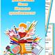 Картотека домашних заданий - Школа. Школьные принадлежности