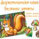 Дидактическая игра для детей - Белкины запасы