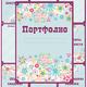 Портфолио для педагога или воспитателя в детский сад - Вариа...