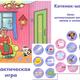 Дидактическая игра для детей Котенок - шалун