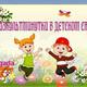 Физкультминутки в детском саду