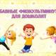 Забавные физкультминутки для дошколят