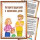 Папка передвижка - Авторитет родителей в воспитании детей