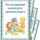 Роль конструирования в развитии детей дошкольного возраста