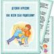 Папка передвижка - Детская агрессия. Как вести себя родителя...