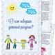 Папка передвижка - О чем говорит детский рисунок