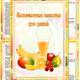 Папка передвижка для детского сада - Витаминные напитки для ...