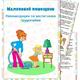 Папка передвижка для детского сада - Рекомендации по воспита...
