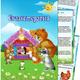 Папка передвижка для детского сада - Сказкотерапия