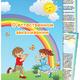 Папка передвижка для детского сада - О естественном закалива...