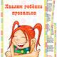 Папка передвижка для детского сада - Хвалим ребенка правильн...