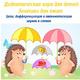 Дидактическая игра для детей - Зонтики для ежат