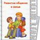 Папка передвижка для детского сада - Развитие общения в семь...