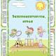 Папка передвижка для детского сада - Экпериментируем, играя