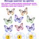 Математическая игра для детей - Посади бабочку на цветочек