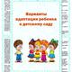 Папка передвижка Варианты адаптации ребенка к детскому саду