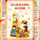 Папка передвижка для детского сада и школы- Календарь осени