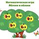 Математическая игра для детей - Яблоня и яблоки