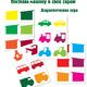 Дидактическая игра по изучению цвета - Поставь машину в гара...