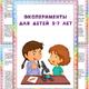 Папка передвижка для детского сада - Эксперименты для детей ...