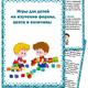 Папка передвижка Игры для детей на изучение формы, цвета и в...