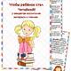 Чтобы ребенок стал Читайкой! 7 секретов воспитания интереса ...