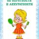 Папка передвижка для детского сада - Об опрятности и аккурат...