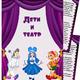 Папка передвижка для детского сада - Дети и театр