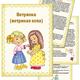 Папка передвижка для детского сада - Ветрянка (ветряная оспа...