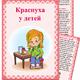 Папка передвижка для детского сада - Краснуха у детей